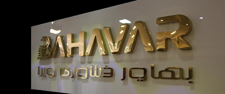 شرکت بهاور فناوری ویرا نمایندگی رسمی سرور HPE و Dell EMC در ایران